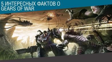 5 интересных фактов о Gears of War
