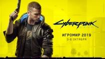 Cyberpunk 2077 будет представлен на выставке ИгроМир 2019