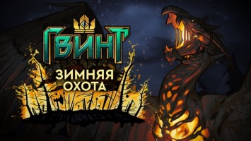 Gwent: The Witcher Card Game - Начните Зимнюю охоту!