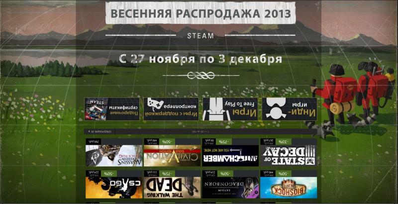 Осенью 2013 года Valve пошутили и сделали такой арт в конце главной страницы. Тогда распродажи еще радовали скидками