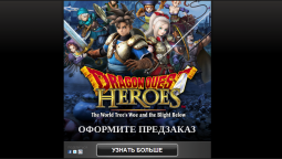 Dragon Quest Heroes выйдет в Steam
