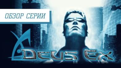 """Обзор """"Deus Ex"""" и """"Deus Ex: Invisible War"""""""
