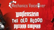 Wolfenstein: The Old Blood - Анонс русской озвучки