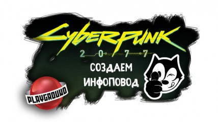 CYBERPUNK 0077 (как создаются фейки)