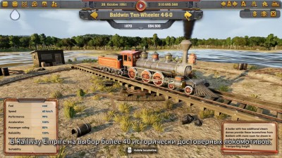 Как играть в Railway Empire