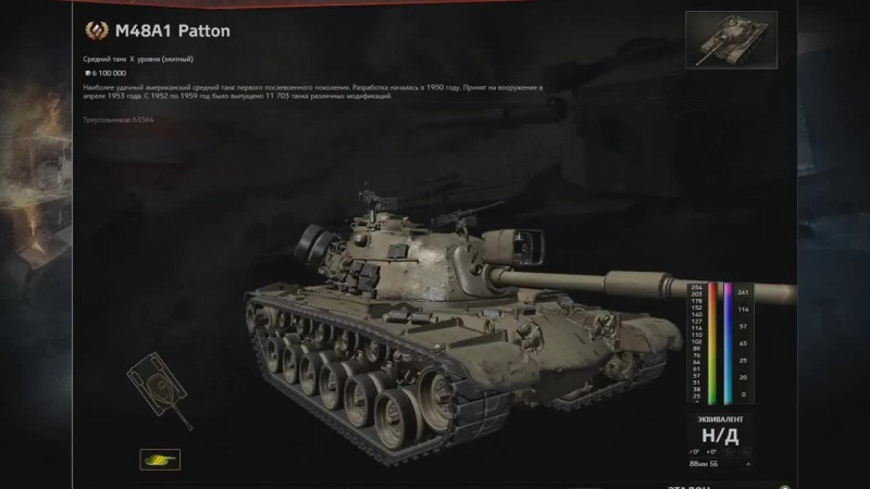 World of Tanks Имбанем немножечко M48A1 Patton
