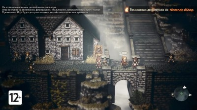 OCTOPATH TRAVELER - охотница Хаанит (Nintendo Switch)