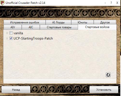 Этот параметр дает вам возможность изменить стартовых войск(работает к сожалению только на английской версие игры)