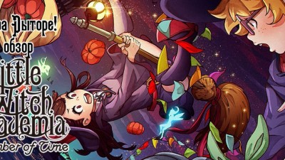 Йэра Рыторе! Обзор Little Witch Academia: Chamber of Time