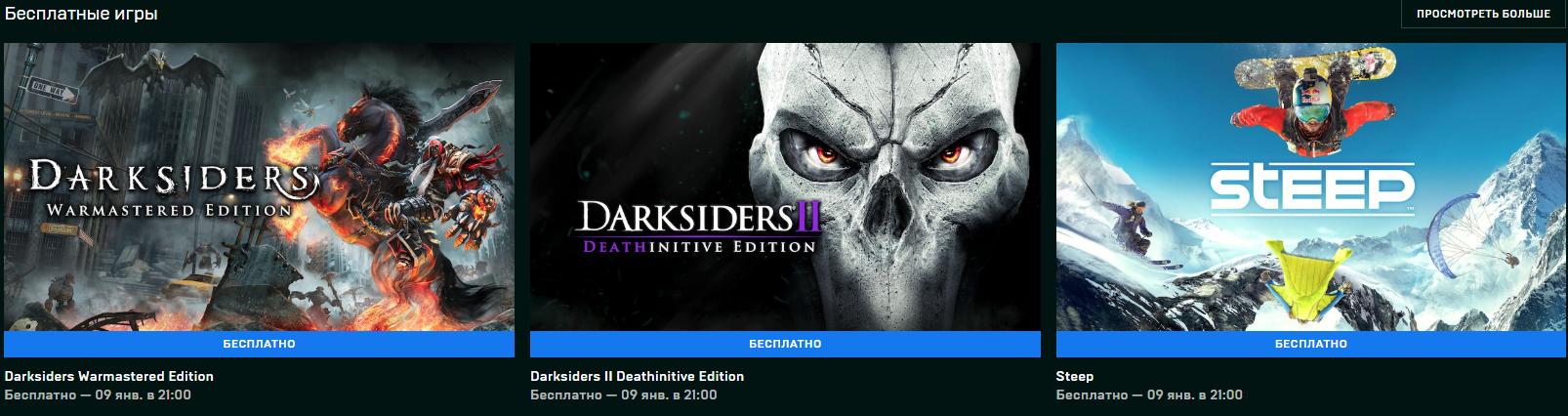 В Epic Games Store началась бесплатная раздача Darksiders, Darksiders 2 и Steep