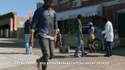 Watch Dogs 2 - Добро пожаловать в Сан-Франциско