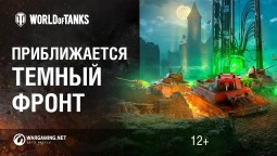 World of Tanks: Темный фронт