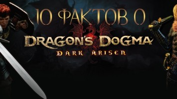 "10 фактов о Dragon""s Dogma: Dark Arisen"