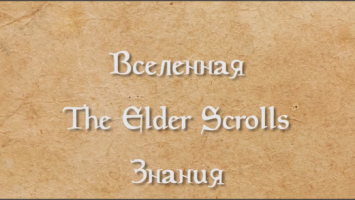 История The Elder Scrolls - Принцы Даэдра