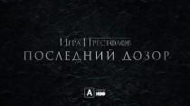 Игра престолов. Последний дозор - Русский трейлер (2019)