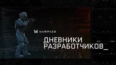 Видеодневники Warface: Uzkon UNG-12 и улучшение штурмовых винтовок