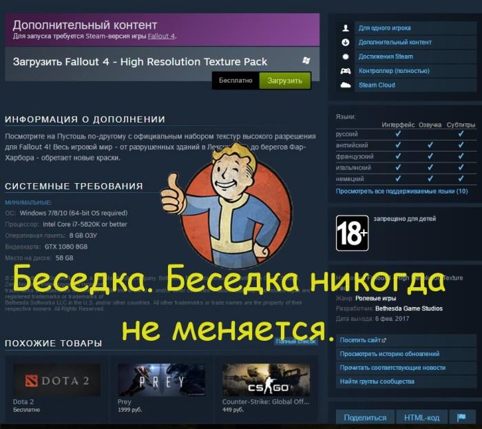Как сделать свой дом в fallout 4