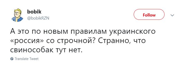 «Русофобия!» - российские
