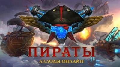 Скачать игру пираты аллоды онлайн ролевая игра армия