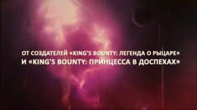 """King's Bounty: Перекрестки миров """"Официальный трейлер"""""""