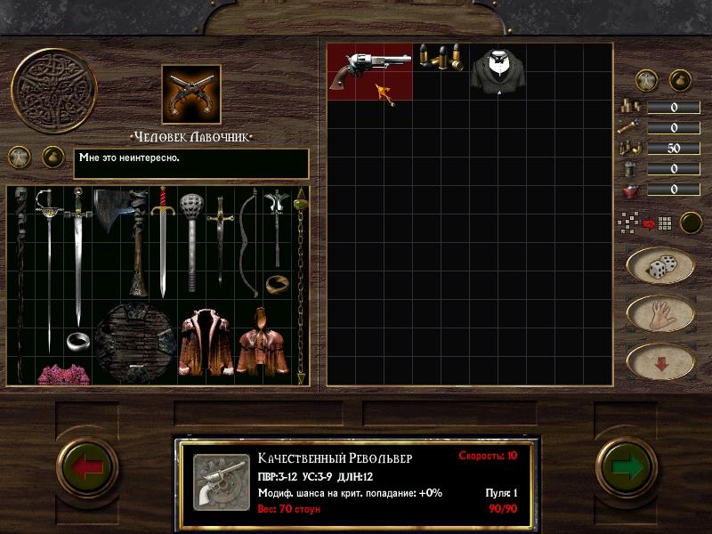 Последний экран создания персонажа