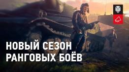 Завтра начнется новый сезон ранговых боев в World of Tanks