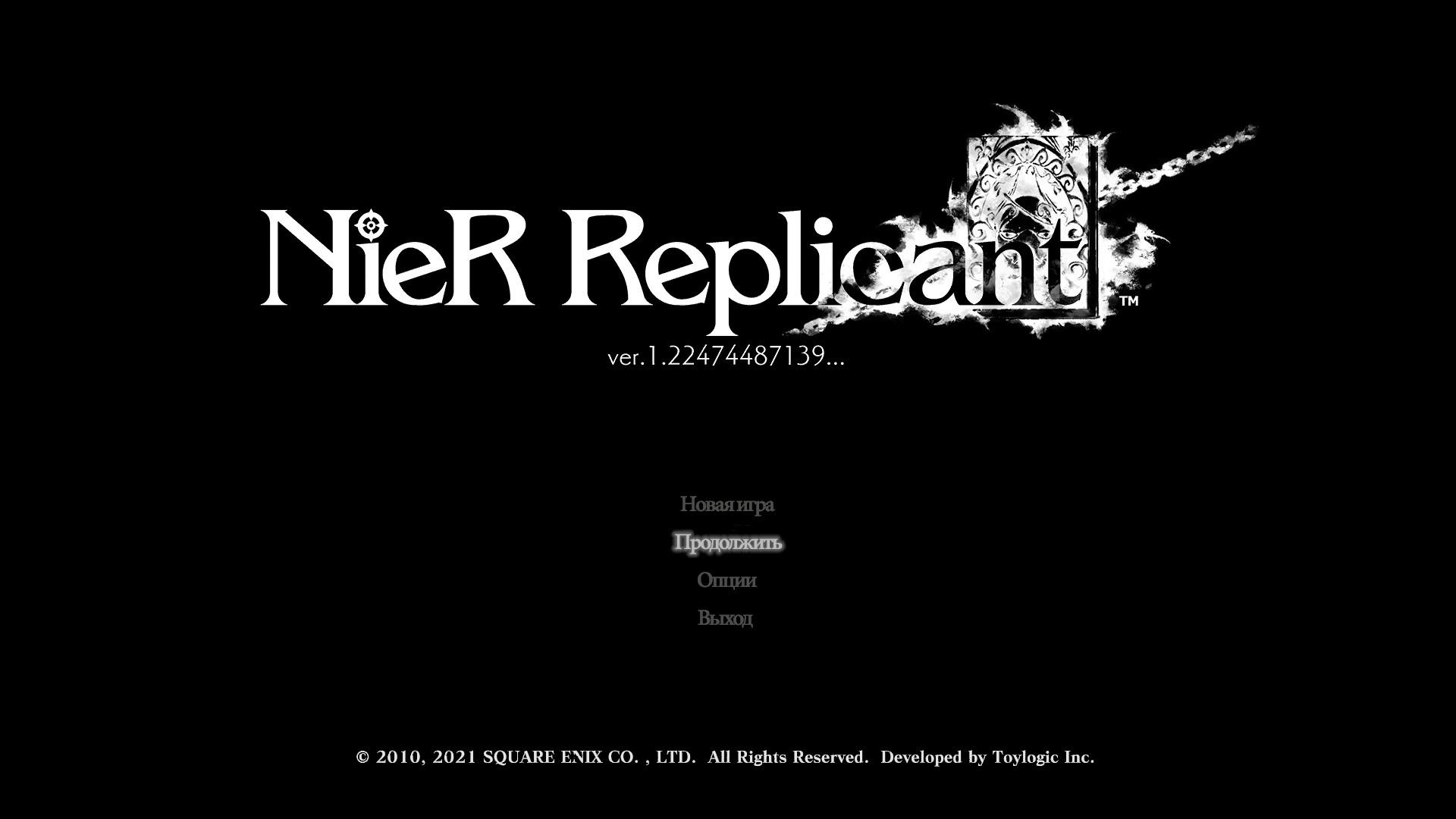 Перевод NieR Replicant ver.1.22474487139... завершён!