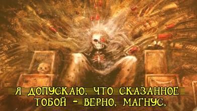 Warhammer 40.000 - Если бы у Императора был преобразователь текста в речь. Эпизод 19. Ропот варпа