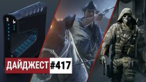 Системные требования Dead Redemption 2, подробнее о PlayStation 5 и ограбление Valve: Дайджест #417