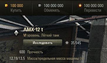 купить кредиты в танках
