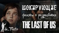 10 ������ � �������� The Last Of Us