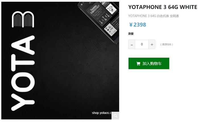 Названа стоимость YotaPhone 3 с 2-мя дисплеями
