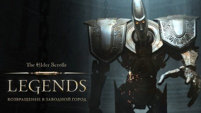 "Релизный трейлер дополнения ""Возвращение в Заводной город"" для The Elder Scrolls: Legends"