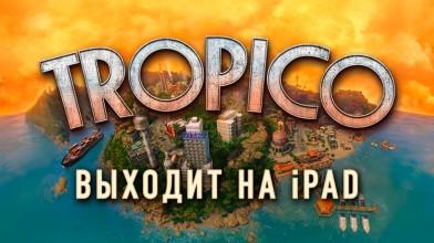 """Симулятор диктатора """"Tropico"""" выйдет в этом году для мобильных устройств"""