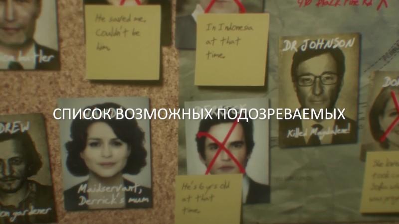 Трейлер русской локализации The Painscreek Killings
