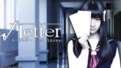 Костюмы для Root Letter: Last Answer создаст известная японская художница