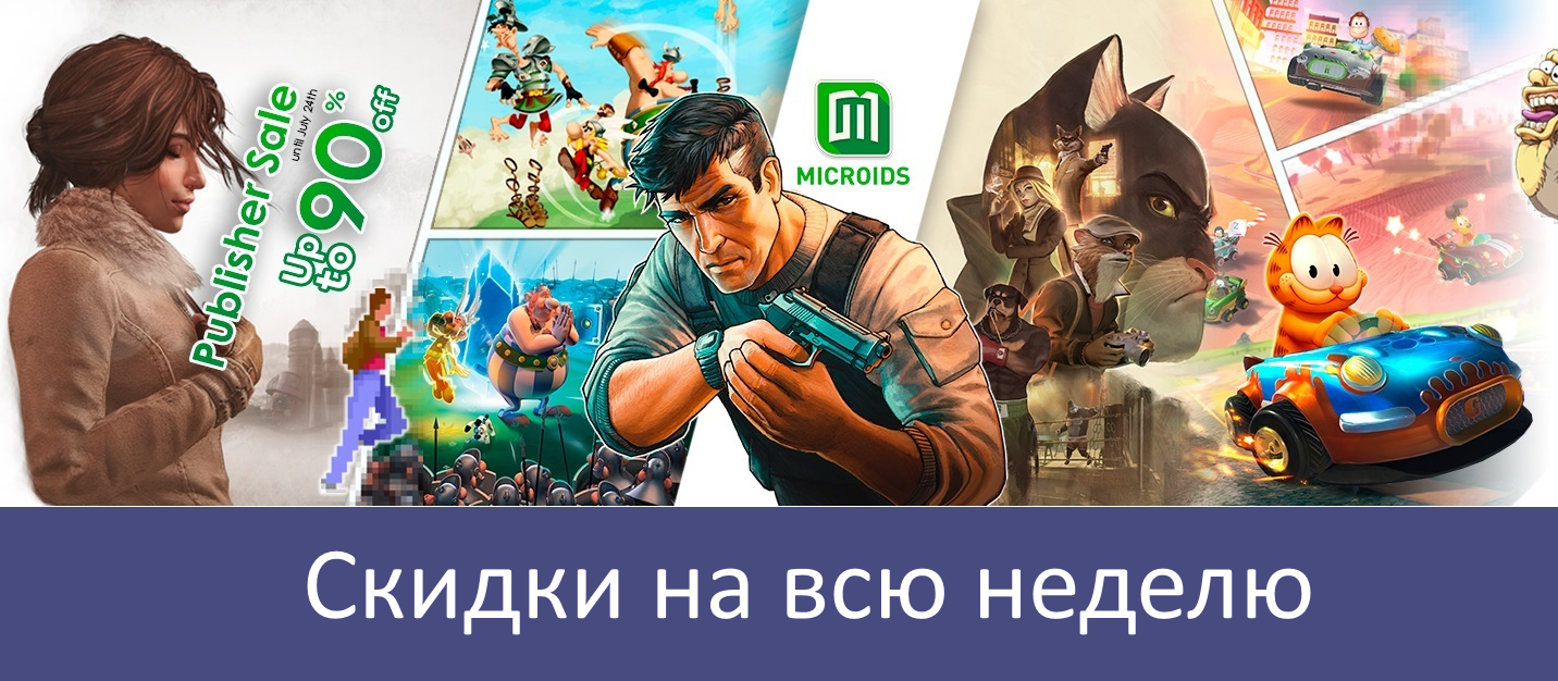 Syberia 3 за 99 рублей: в Steam началась распродажа издателя Microids