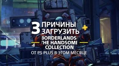 3 причины загрузить Borderlands: The Handsome Collection