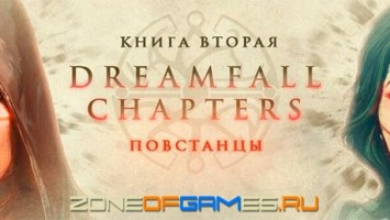 Релиз перевода Dreamfall Chapters: Book Two - Rebels