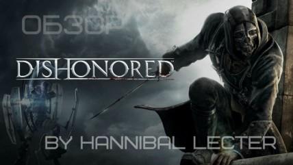 скачать бесплатно игру Dishonored на русском через торрент - фото 6