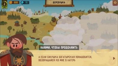 Русский ответ Fallout Shelter
