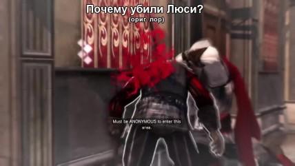 Почему убили Люси Стиллман (Теории Assassin's Creed)