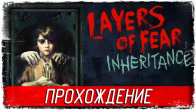 """Атмосферное прохождение хоррора """"Layers of Fear Inheritance"""""""