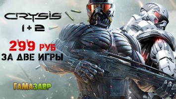 Crysis 1 и 2 - скидка 50% в магазине Гамазавр