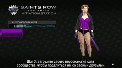 "Saints Row: The Third ""Станция инициации (рус.)"""