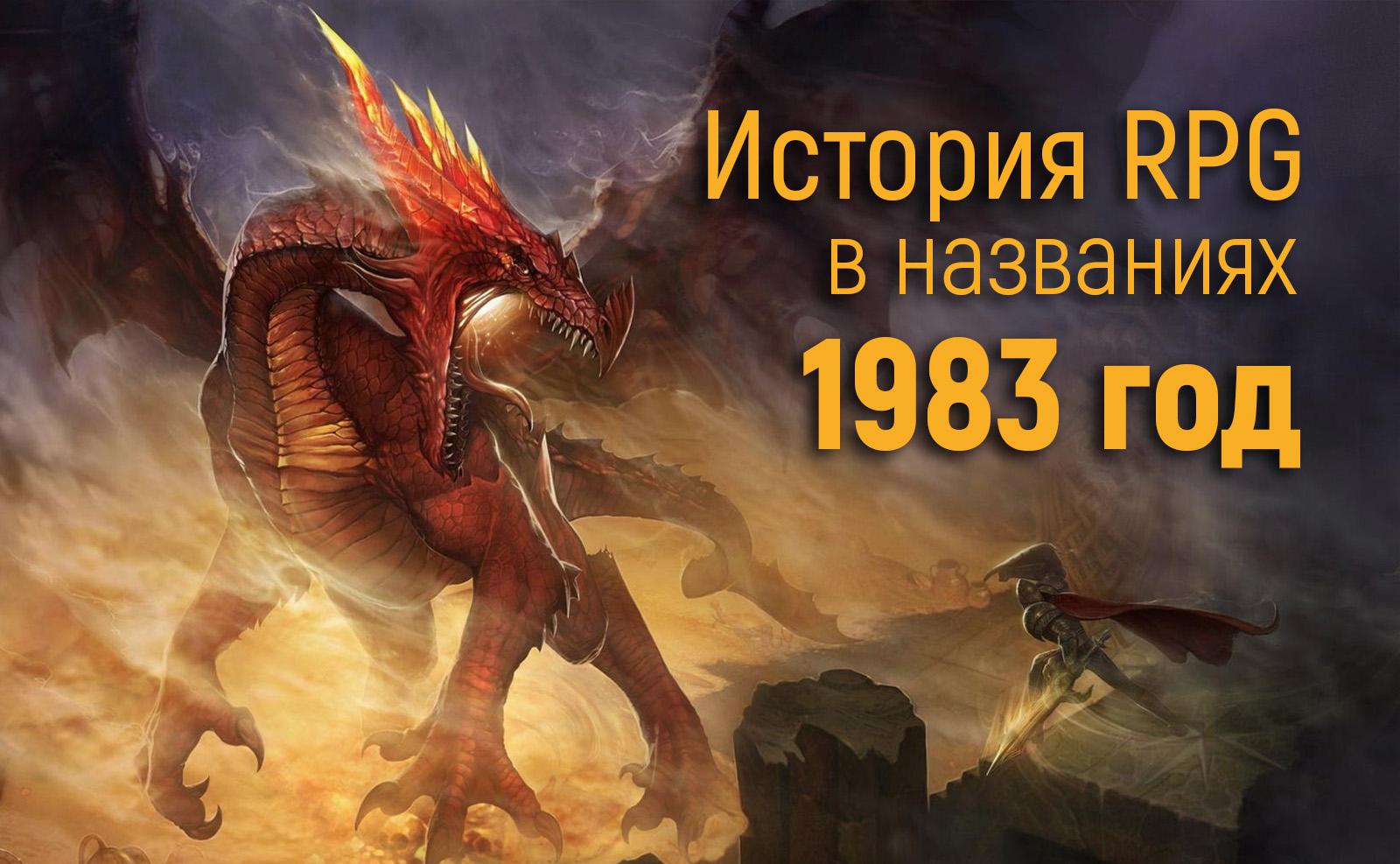 История RPG в названиях: 1983 год