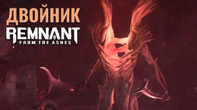 В мире существ в Remnant: From The Ashes - Двойник