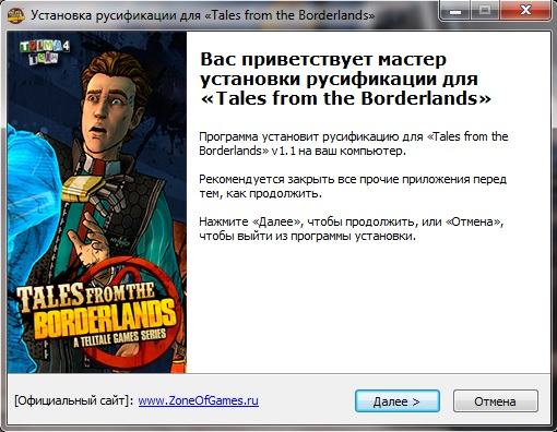 Русификатор tales from the borderlands текст