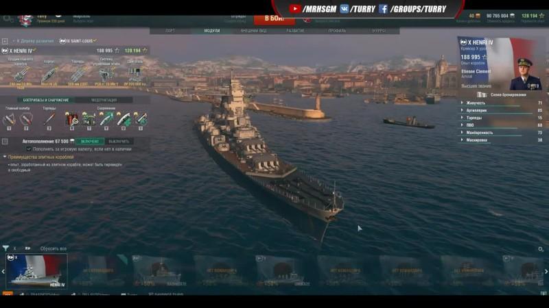 World of Warships - HENRY IV Сжигает и пробивает
