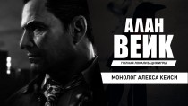 Новая демонстрация русской озвучки Alan Wake от GamesVoice